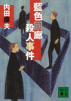 藍色回廊殺人事件-電子書籍