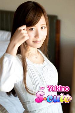 【S-cute】Yukino #1-電子書籍