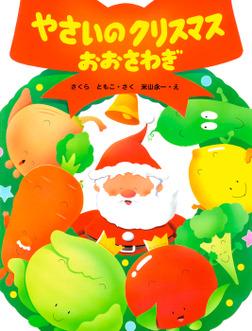 やさいのクリスマスおおさわぎ-電子書籍