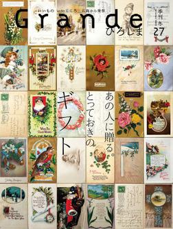 Grandeひろしま Vol.27-電子書籍