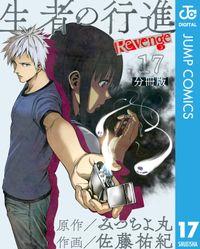 生者の行進 Revenge 分冊版 第17話