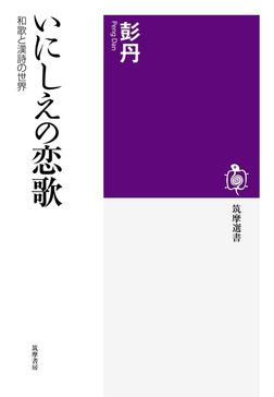 いにしえの恋歌 ──和歌と漢詩の世界-電子書籍