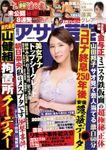 週刊アサヒ芸能 2020年07月09日号