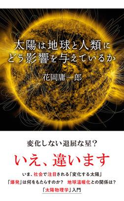 太陽は地球と人類にどう影響を与えているか-電子書籍