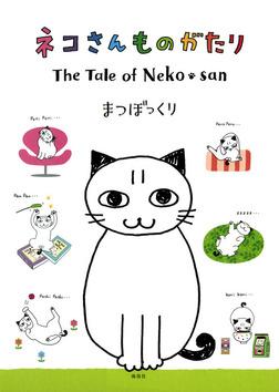 ネコさんものがたり-電子書籍