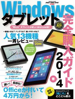 Windowsタブレット完全購入ガイド 2014春-電子書籍