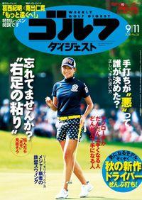 週刊ゴルフダイジェスト 2018/9/11号