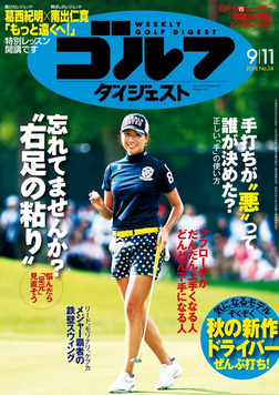 週刊ゴルフダイジェスト 2018/9/11号-電子書籍