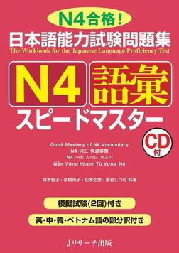 日本語能力試験問題集/N4語彙スピードマスター-電子書籍