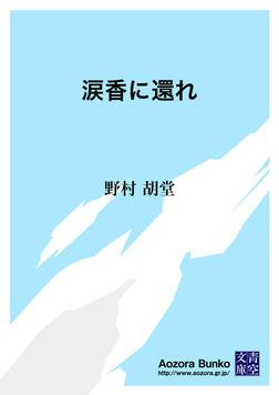 涙香に還れ-電子書籍