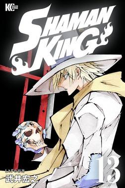 SHAMAN KING ~シャーマンキング~ KC完結版(13)-電子書籍