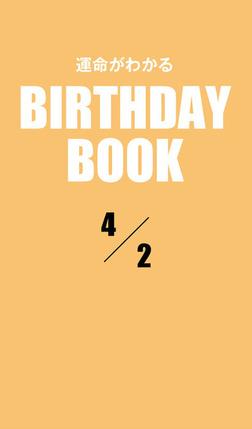 運命がわかるBIRTHDAY BOOK  4月2日-電子書籍