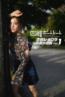 魚住誠一の函館ポートレート 池田ショコラ 真夏の函館 vol.1-電子書籍