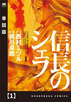 信長のシェフ【単話版】 1-電子書籍