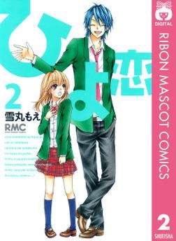 ひよ恋 2-電子書籍