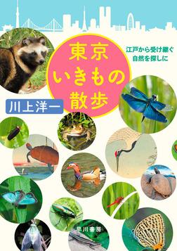 東京いきもの散歩 江戸から受け継ぐ自然を探しに-電子書籍