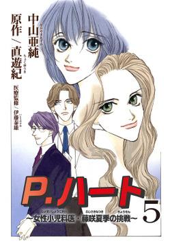 P.ハート~女性小児科医・藤咲夏季の挑戦~5-電子書籍