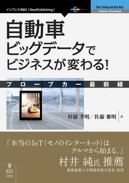 自動車ビッグデータでビジネスが変わる! プローブカー最前線-電子書籍