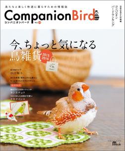 コンパニオンバード No.24-電子書籍