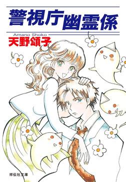 警視庁幽霊係-電子書籍