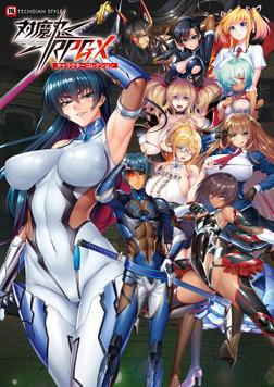 対魔忍RPGX キャラクターコレクション-電子書籍