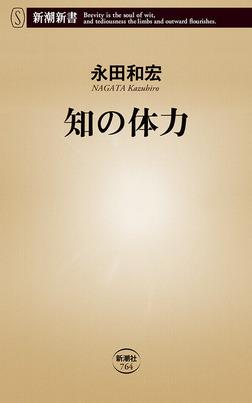 知の体力(新潮新書)-電子書籍