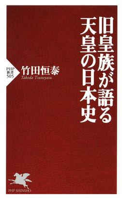 旧皇族が語る天皇の日本史-電子書籍
