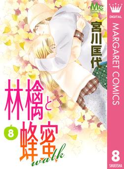 林檎と蜂蜜walk 8-電子書籍
