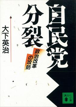 自民党分裂 政治改革の攻防-電子書籍