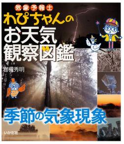 気象予報士わぴちゃんのお天気観察図鑑 季節の気象現象-電子書籍