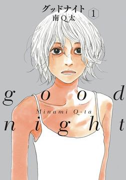 グッドナイト(1)-電子書籍
