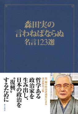 森田実の言わねばならぬ:名言123選-電子書籍