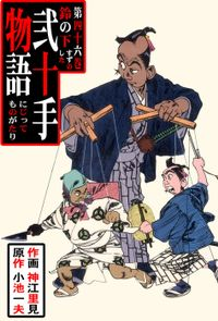弐十手物語(46)