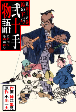 弐十手物語(46)-電子書籍
