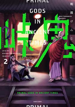 峠鬼 2-電子書籍