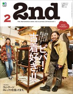 2nd 2017年2月号 Vol.119-電子書籍