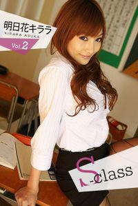 S-class 明日花キララ VOL.2