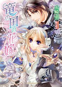 竜の国の花嫁
