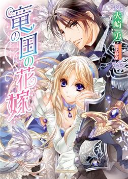 竜の国の花嫁-電子書籍