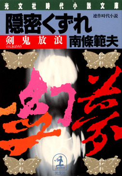 隠密くずれ 剣鬼放浪-電子書籍