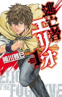 逃亡者エリオ(少年チャンピオン・コミックス)