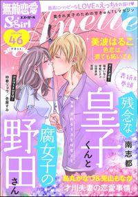 無敵恋愛S*girl Anette溺れるキスを何度でも Vol.46