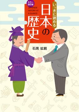 カラー改訂版 いっきに読める日本の歴史-電子書籍