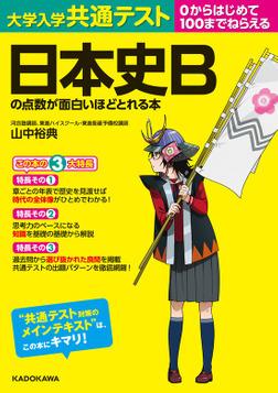 大学入学共通テスト 日本史Bの点数が面白いほどとれる本-電子書籍