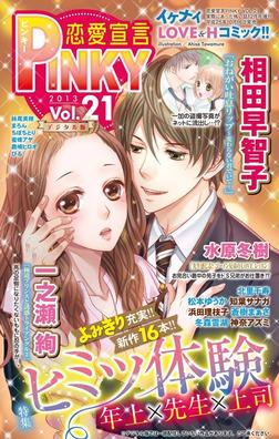 恋愛宣言PINKY vol.21-電子書籍