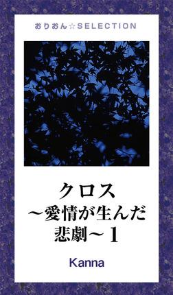クロス~愛情が生んだ悲劇~1-電子書籍