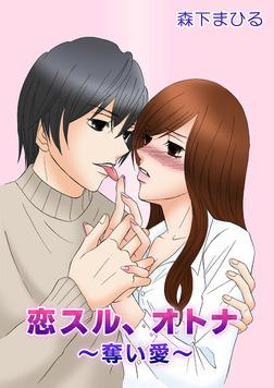 恋スル、オトナ~奪い愛~(フルカラー)-電子書籍