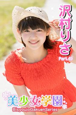 美少女学園 沢村りさ Part.49-電子書籍