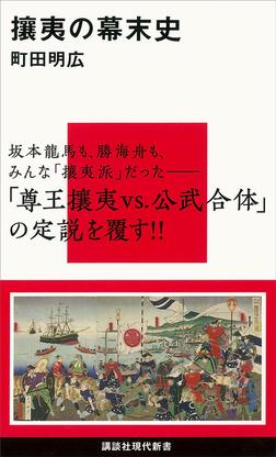 攘夷の幕末史-電子書籍