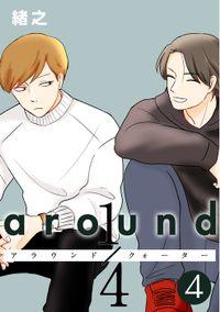 around 1/4 4【フルカラー】